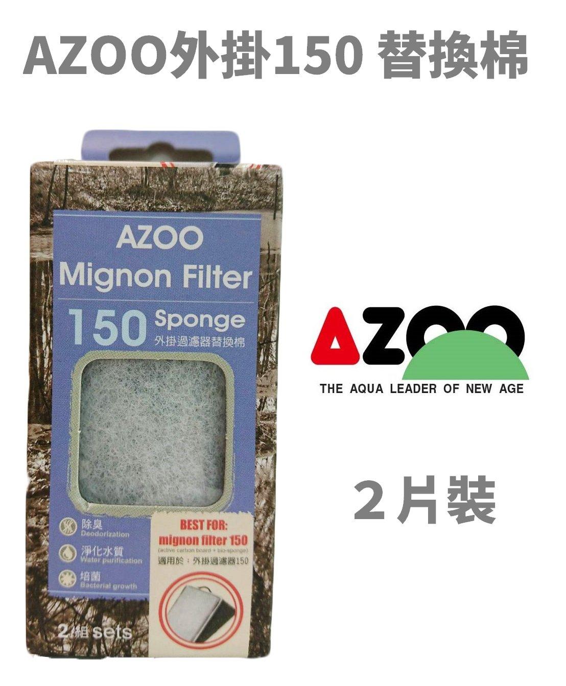 【AZ北高寵物】AZOO外掛過濾器150(II) 替換棉 2片裝 活性碳