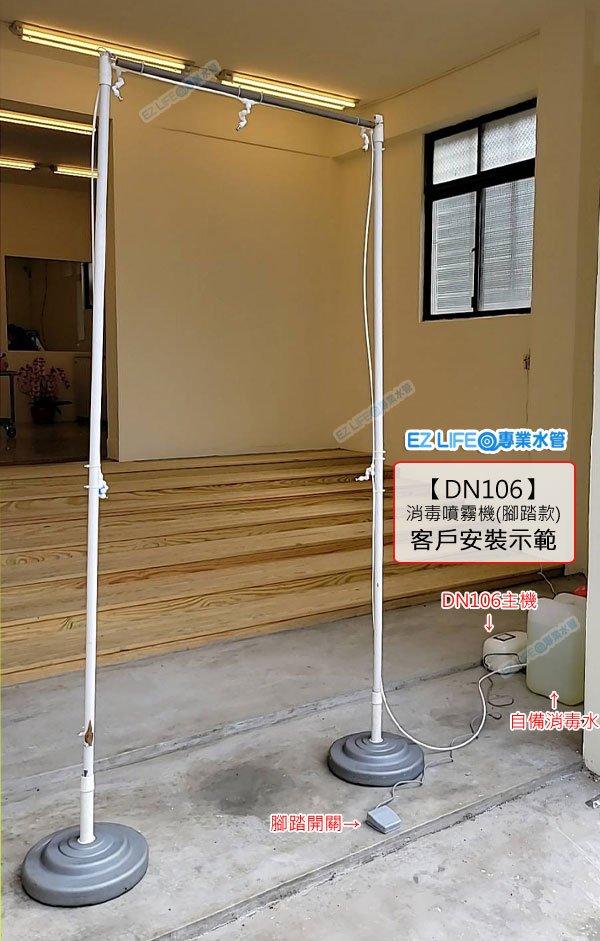 EZLIFE@專業水管-DN108消毒門噴霧機[腳踩啟動]台灣製造防疫全身消毒自動消毒(一機兩用)消毒通道噴霧(不滴水)