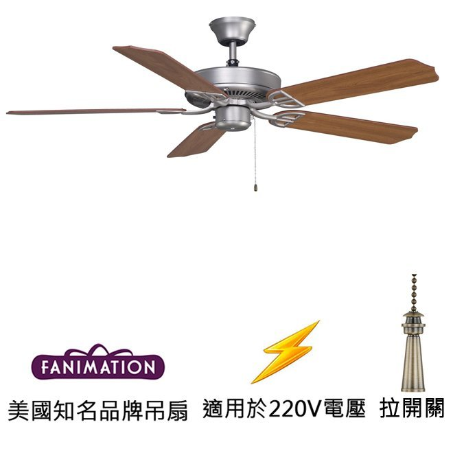 Fanimation Aire Decor 52英吋吊扇(BP200SN1-220)砂鎳色 適用於220V電壓