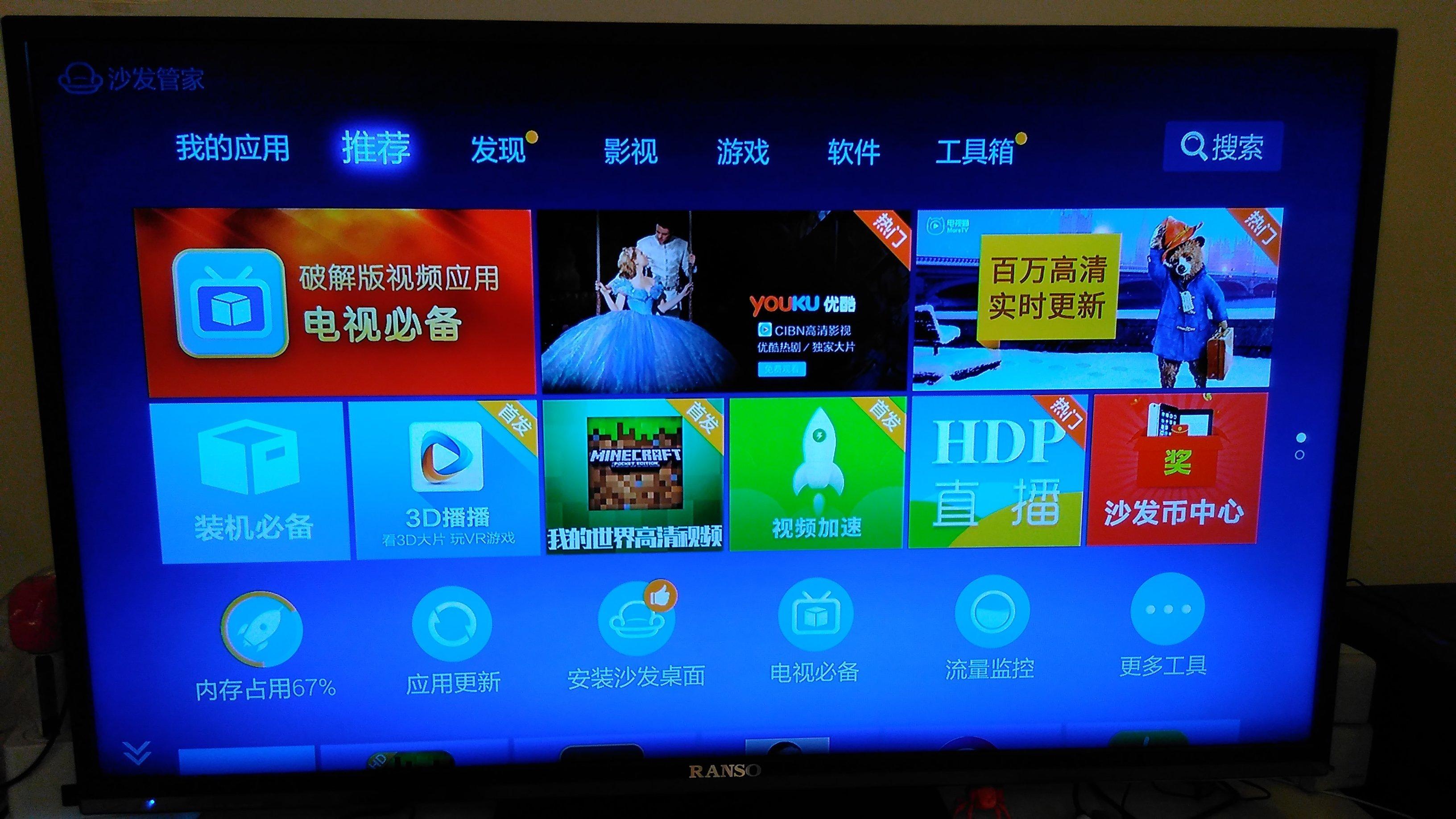 小米盒子1,2,3,4代 增強版 天貓魔盒 越獄+加強 安裝包USB版 看各種電影卡通連續劇+ 台灣大陸直播