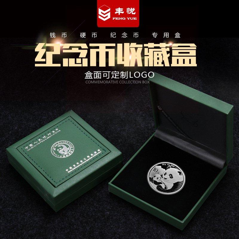 熱銷款-一盎司10元熊貓金銀幣收藏盒40mm硬幣熊貓盒禮盒包裝盒綠盒收藏盒