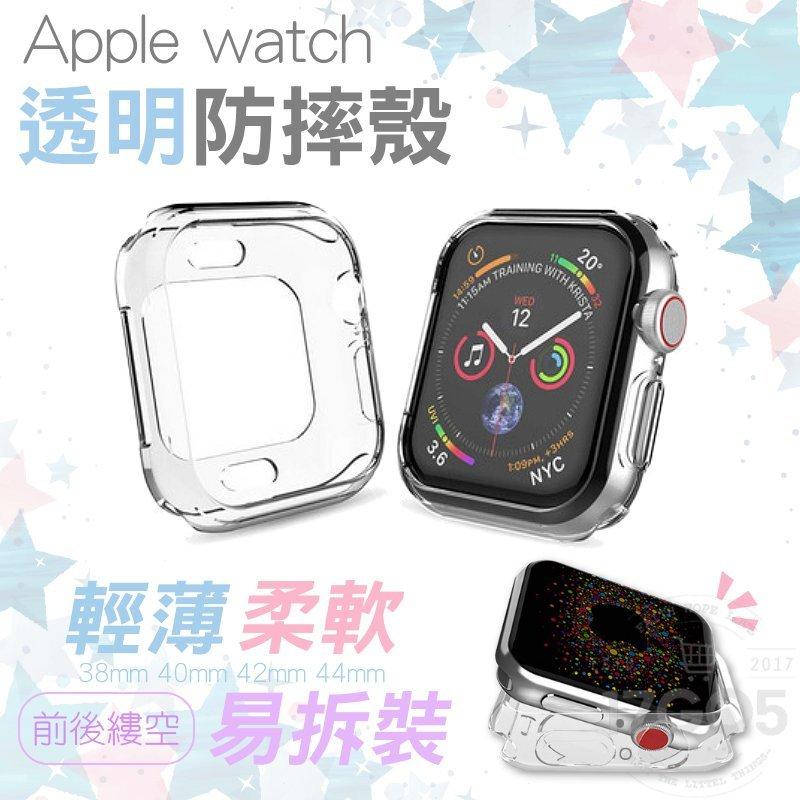 Apple watch 蘋果 TPU 透明防摔 保護殼 SE 6 5 4 3 2 1 38 40mm 42 44mm