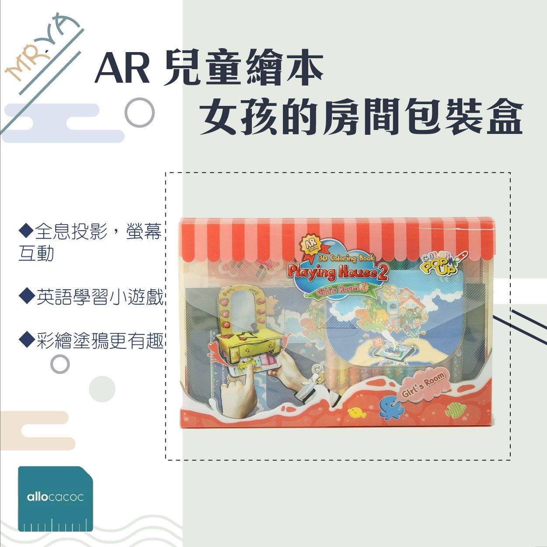 AR VUIDEA-G 兒童繪本 女孩的房間包裝盒 童書 彩繪 塗鴉 英語 多國語言 螢幕互動 3D投影 APP