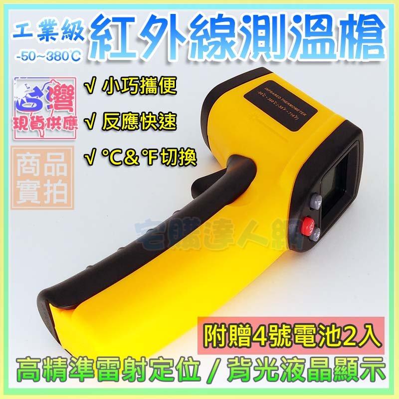 【W85】附贈電池 《紅外線測溫槍 》工業級雷射測溫槍 GM320 溫度計 -50~380℃