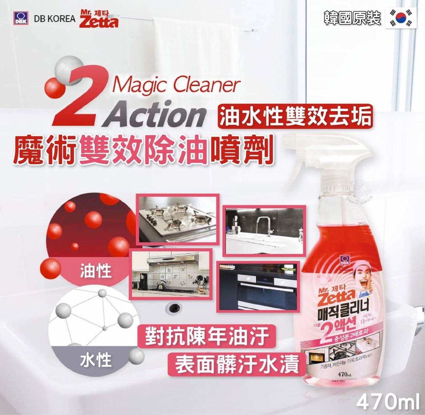 【 】韓國 Zetta 魔術2倍雙效 除油清潔劑 廚房 瓦斯爐 微波爐 油垢 污垢 噴霧