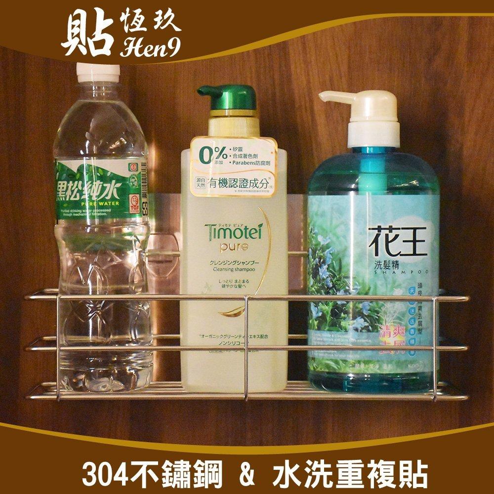 高瓶罐架 304不鏽鋼 可重複貼 無痕掛勾  貼恆玖 沐浴乳洗碗精浴室收納置物架