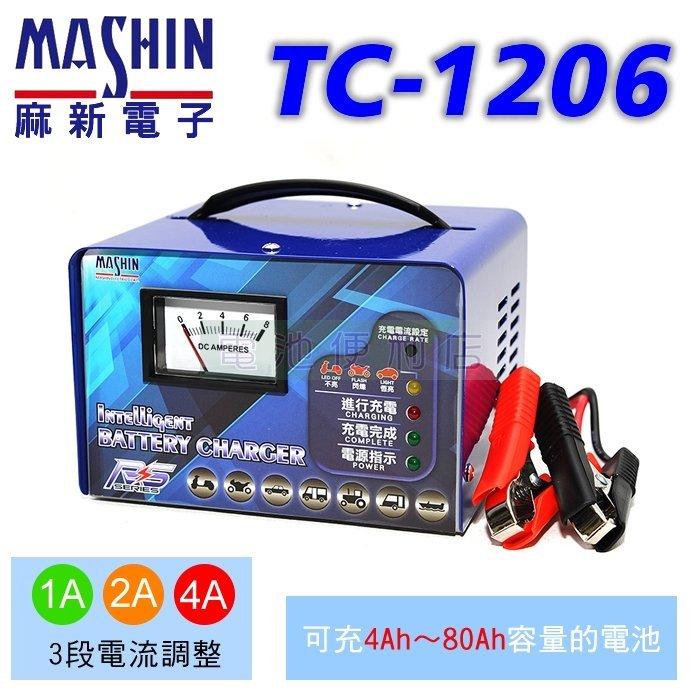 [電池便利店]MASHIN麻新電子 TC -1206 12V 1A/2A/4A 全自動充電器 RS-1206
