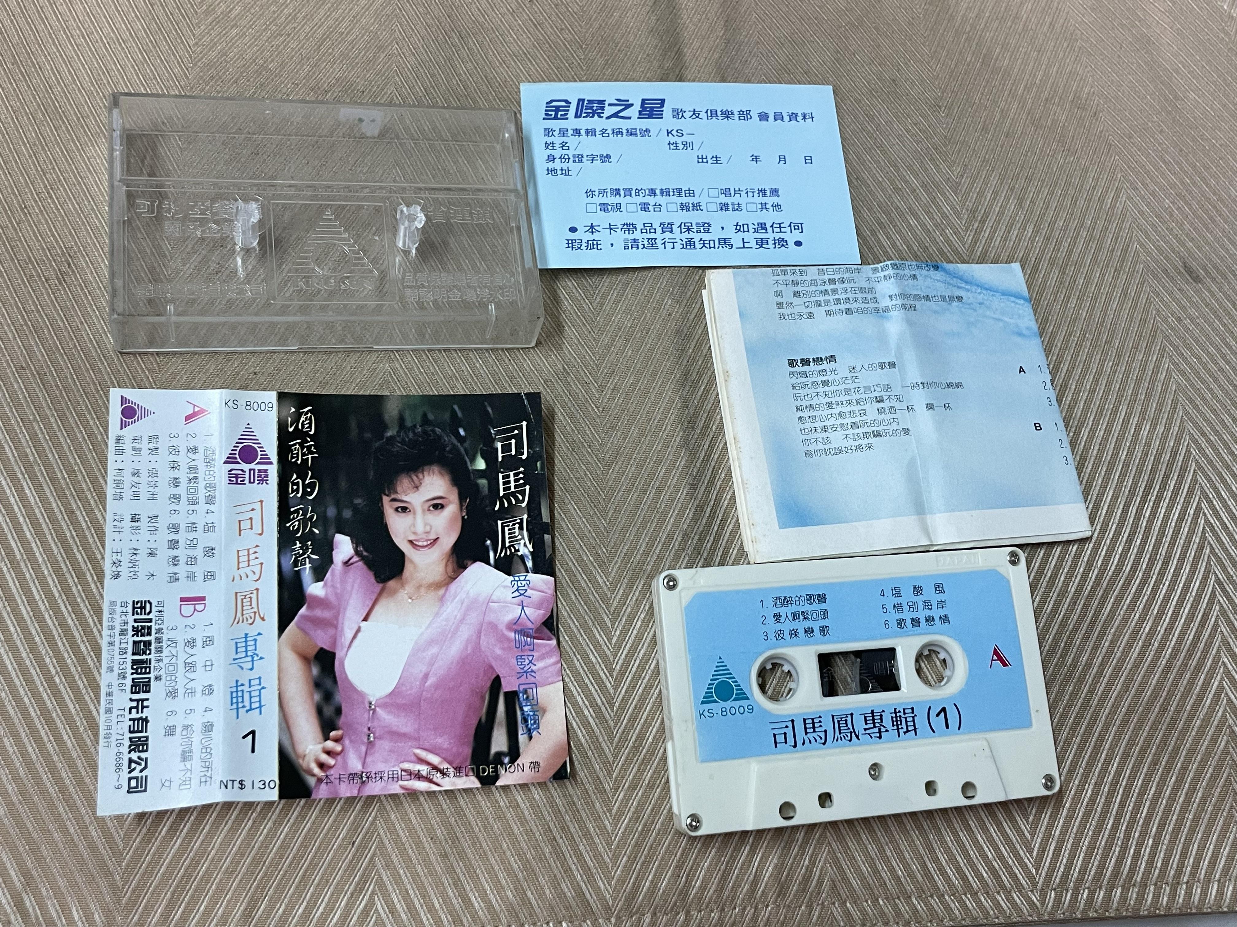 李歐的音樂】金嗓聲視音樂帶1980年代 司馬鳳專輯酒醉的歌聲惜別海岸歌聲戀情傷心的所在 舞女收不回的愛 錄音帶