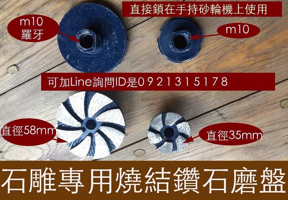 砂輪機 小型鑽石燒結磨盤 鑽石 切割片 砂輪機 刻磨機 磨棒 磨針 燒結 鋸片 磨頭 石雕工具 雕刻機 研磨機