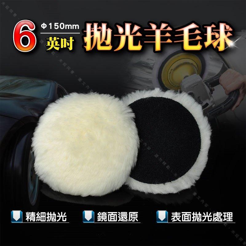 【6吋150mm拋光羊毛球】黏扣式羊毛拋光盤 長羊毛盤 電動打蠟機 氣動研磨機拋光 鏡面還原拋光處理