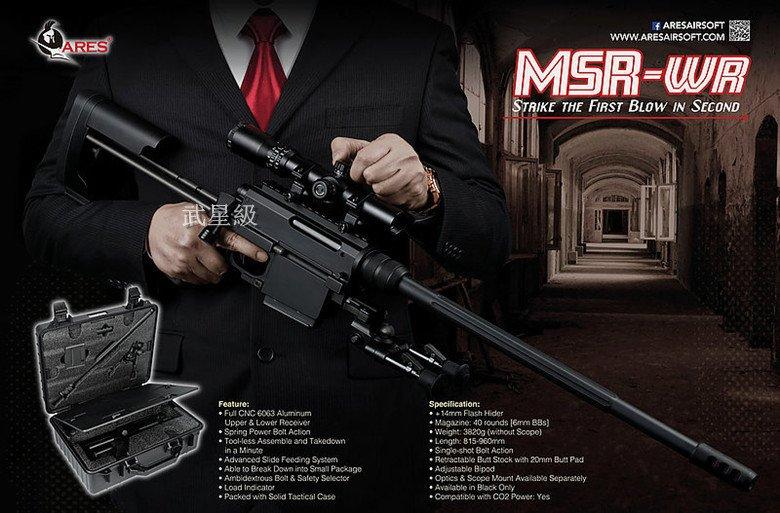 台南 武星級 ARES MSR-WR 狙擊槍 手拉 空氣槍 (BB槍BB彈玩具槍步槍卡賓槍馬槍瞄準鏡狙擊鏡腳架