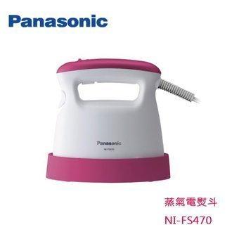 Panasonic 國際牌 (平燙 掛燙.2合1)蒸氣電熨斗 NI-FS470