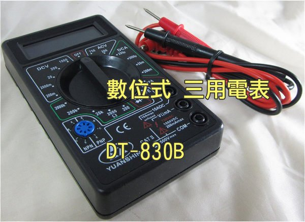 ☆優達 ☆ 三用電表 DT-830B 液晶萬用電表 電錶 電子 電機 水電工程 學生 家庭 48入3300元