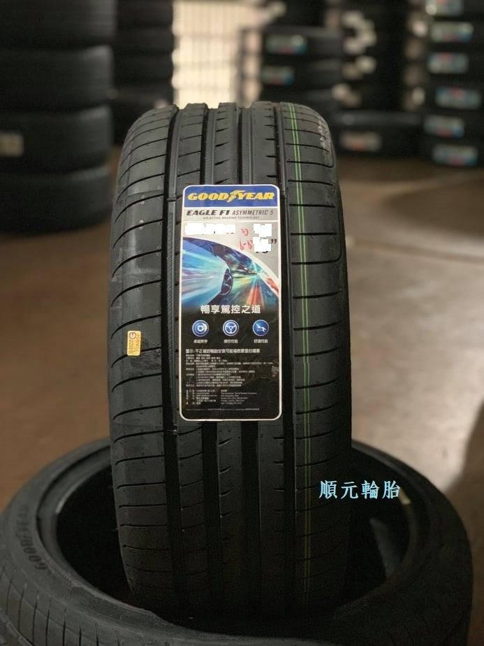 台北 順元輪胎 F1-A5 固特異 F1A5 225/45/17 非MC6 S007A PS4 PC6 VS5 CF2