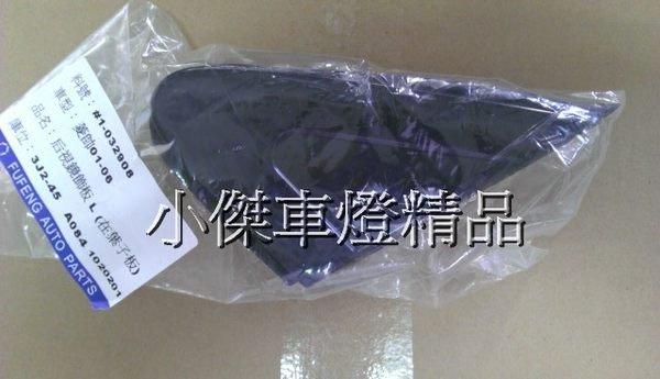 ☆小傑車燈家族☆ 三菱global lancer 01-07 virage 01-07年後視鏡三角板一片150元.