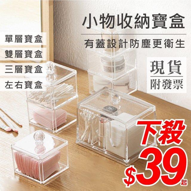 【X38】**三層寶盒賣場** 高 耳環棉花棒收納 化妝棉收納 透明壓克力 小物收納盒 桌上收納 韓款飾品盒