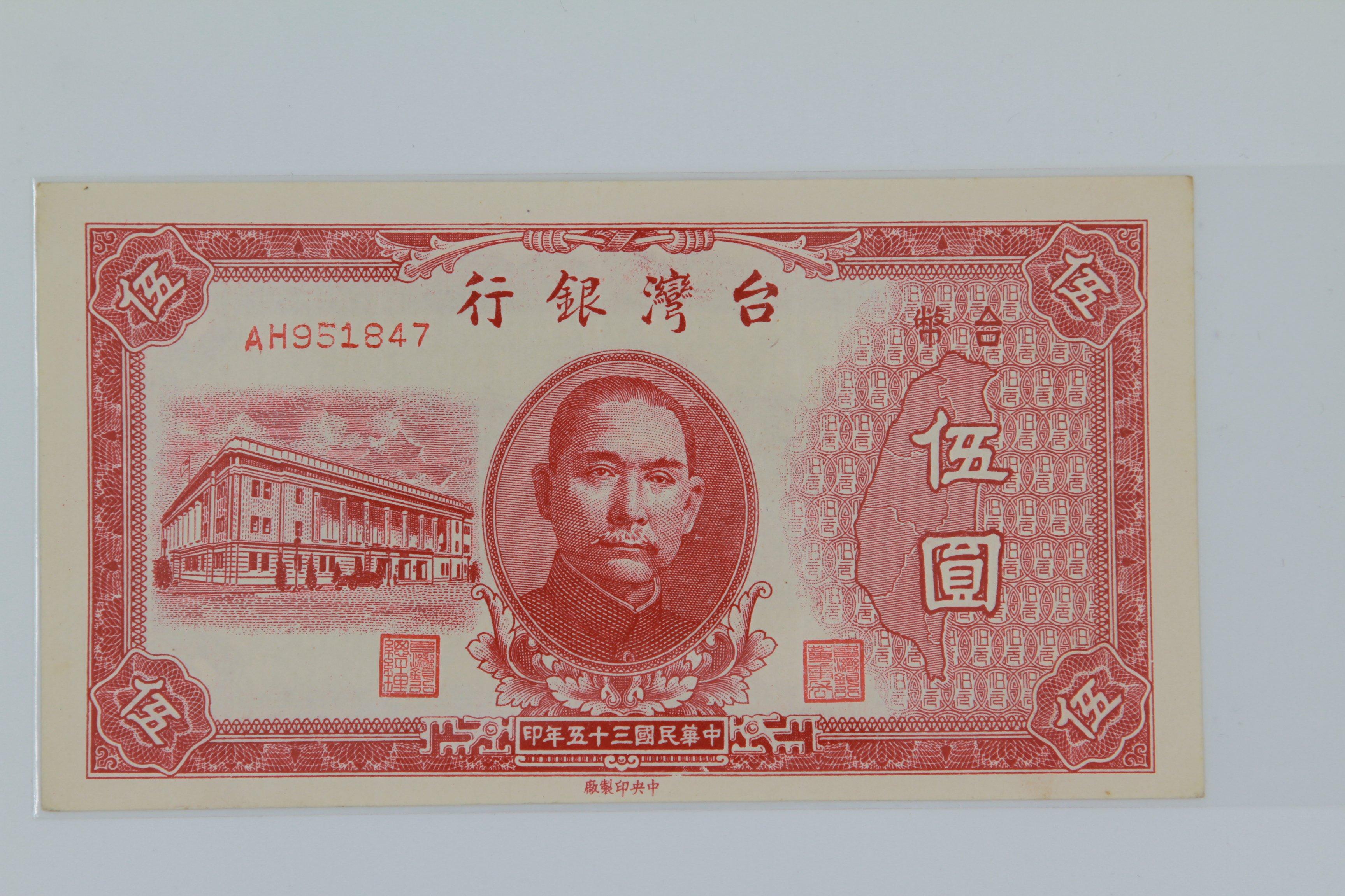 [品相] 民國35年 伍圓紙鈔 5元