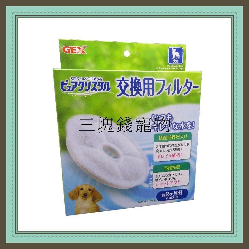 ◎三塊錢寵物◎ GEX犬用淨水飲水器,替換濾棉、淨化濾芯,一般用,2入,1.5、1.8、2.3、2.5、4.8L