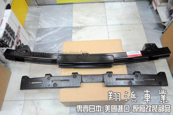 【翔浜車業】HONDA 本田(純正)SUPER CRV CRV4代 4.5代 後保桿內鐵 防撞內鐵(含保麗龍)(二款)