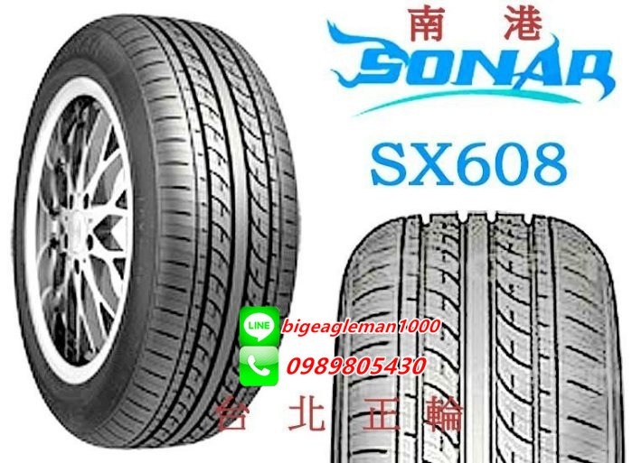 南港 SONAR SX608 205/60/16 特價1950 NH100 NS25 SP9 MA651 KR30 R1