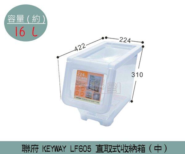 『振呈』 聯府KEYWAY LF605 (中)直取式收納箱 掀蓋式整理箱 塑膠箱 置物箱 16L  製