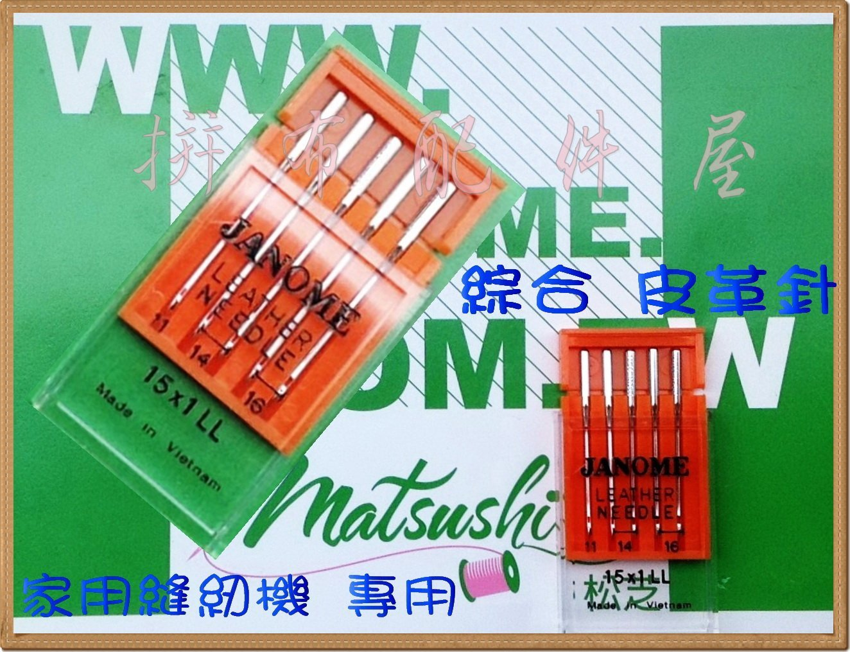 【拼布 屋】家用縫紉機用 皮革 車針 P-685804003 盒裝 5枚入 100元