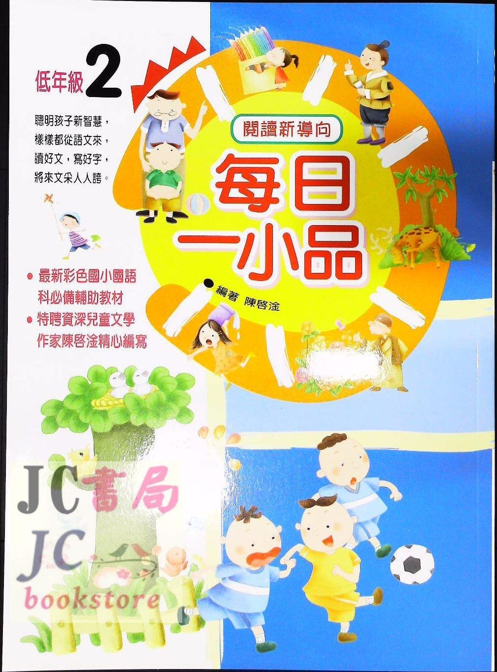 【JC書局】企鵝國小 每日一小品 (低年級)(2)
