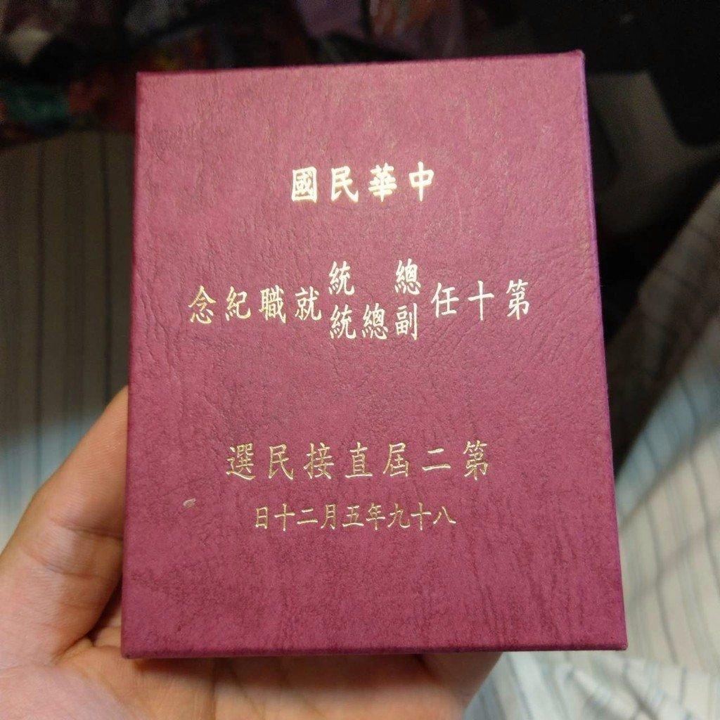 第十任 陳水扁 總統就職紀念幣 銀幣