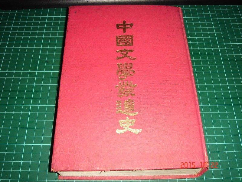 《中國文學發達史》臺灣中華書局出版 1974年臺一版 精裝 泛黃有劃記 【CS超聖文化讚】