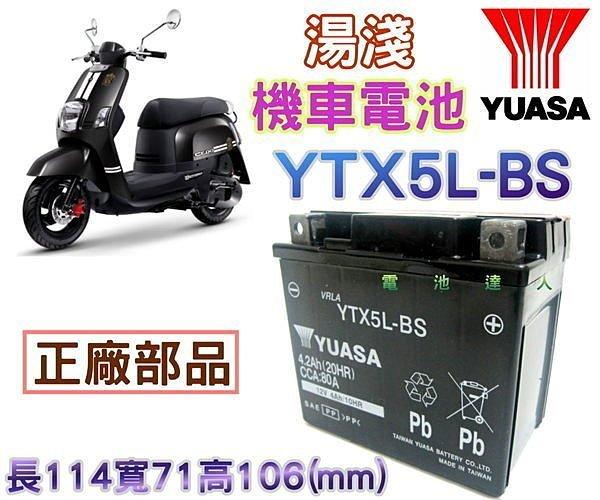 ☆屏東電池☆山葉 湯淺 YUASA電池 YTX5L-BS GTX5L-BS CUXI 115 機車電池 台鈴 珈瑪90