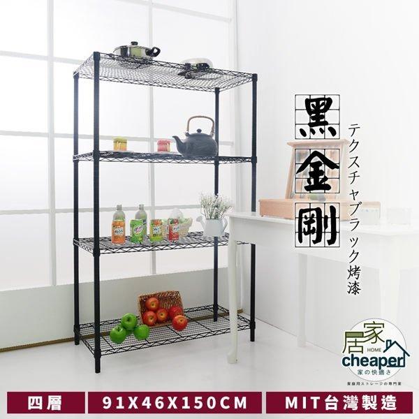 【居家cheaper】黑金剛46x91x150cm四層置物架-鎖管( 黑)