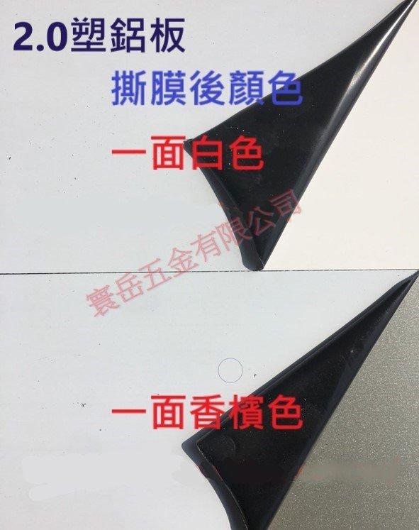 現貨附發票『寰岳五金』2mm 華旗 塑鋁板 台灣製造(香檳+純白) 採光罩 遮雨棚 鋁複合板 PC耐力板 隔熱板