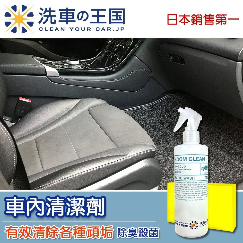 [洗車王國] 車內清潔劑_日本銷售No.1/ 布椅/天花板/地毯/塑膠 去污殺菌/消毒/除螨/洗淨力強/專業用品 A27