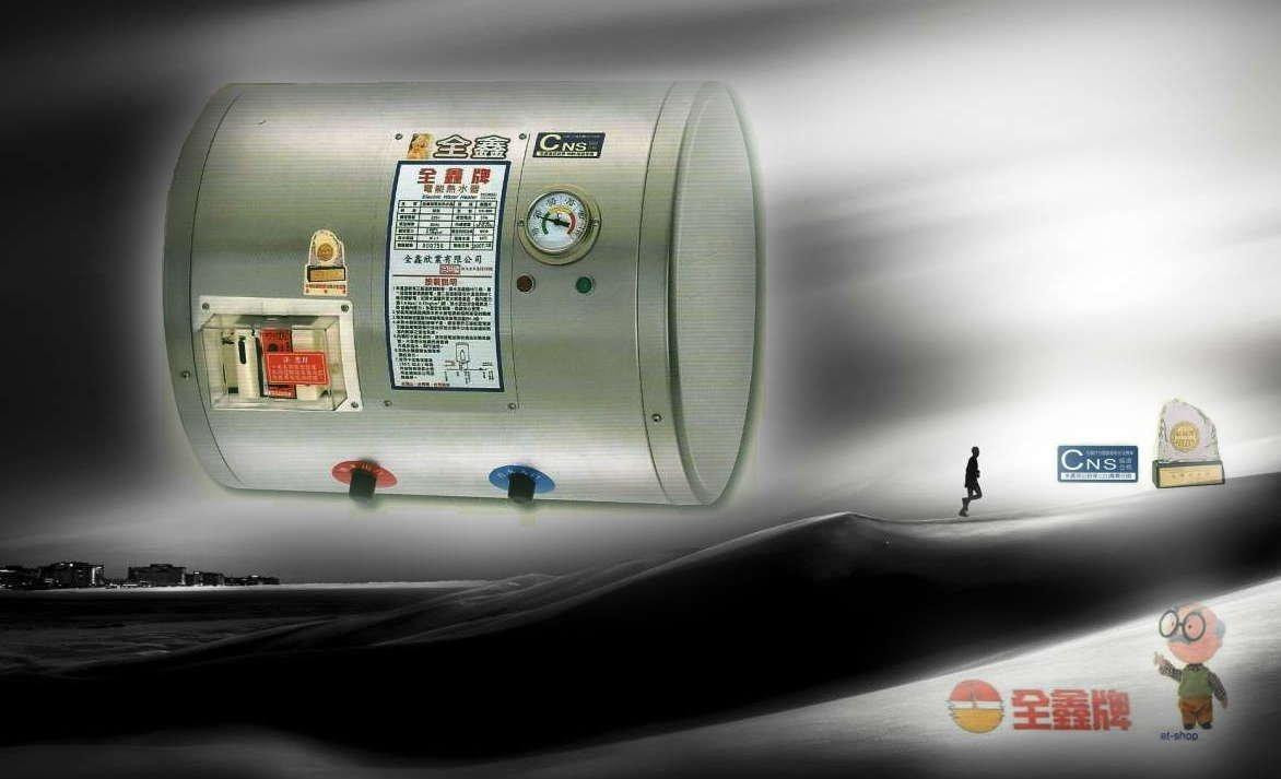 【 大尾鱸鰻便宜GO】全鑫牌 CK-B20F 電能熱水器 20加侖 ❖橫掛式  電熱水器