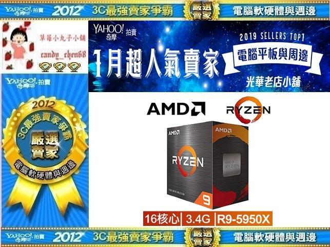 【35年連鎖老店】AMD| R9-5950X 中央處理器(16核/32緒) 搭機自由搭配專區搭機價會便宜另外問