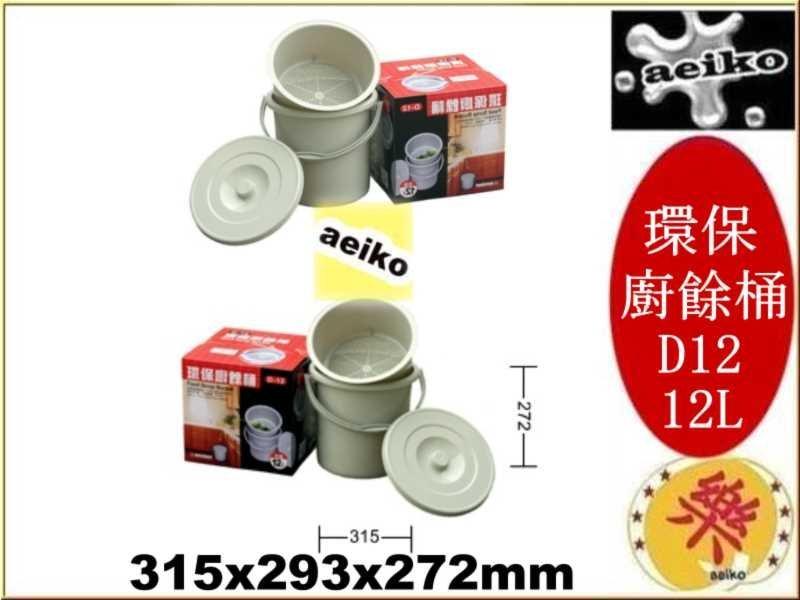 D-12 環保廚餘桶 12L 廚餘桶 回收桶 瀝水桶 D12 直 aeiko 樂天 倉庫