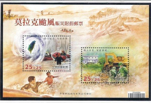 慈6 莫拉克颱風賑災附捐郵票小全張 上品