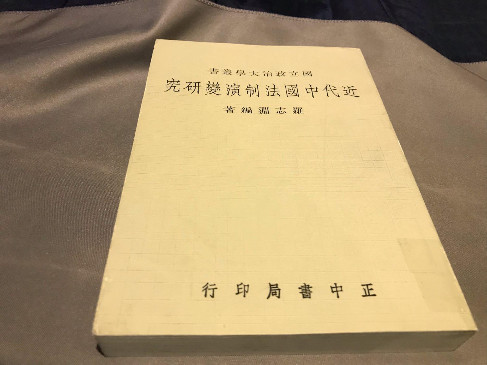 [郭 ]絕版 書~~近代中國法制演變研究~~羅志淵編著 絕版 書共一本