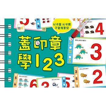 【小幫手2館】東雨 【掌上型益智學習書】蓋印章學123 (附2枝印章筆)