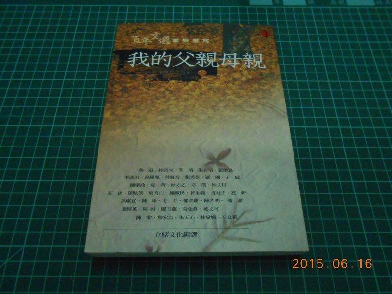 《我的父親母親 父》93年初版 魯迅等著 立緒文化出版【CS超聖文化2讚】