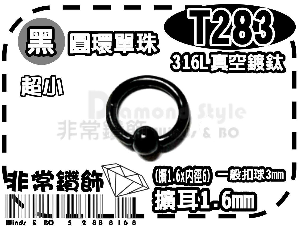 ~非常好鑽~ T283-(擴洞1.2x內徑6)鈦鋼圓環單珠3mm真空鍍鈦-黑色-耳骨 微擴耳環