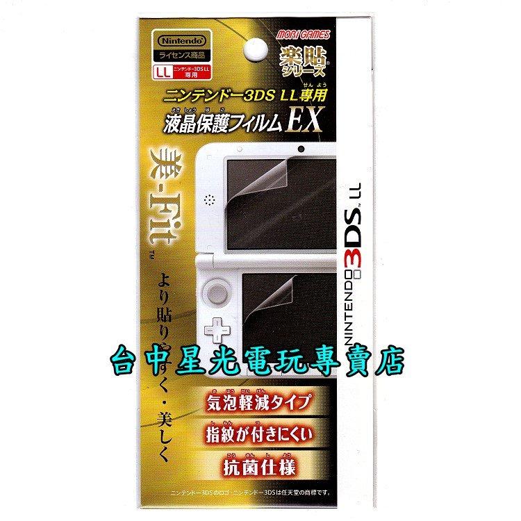 【任天堂原廠授權】☆ MORI GAMES NEW N3DS LL主機專用 螢幕保護貼 EX ☆【日本製】台中星光電玩