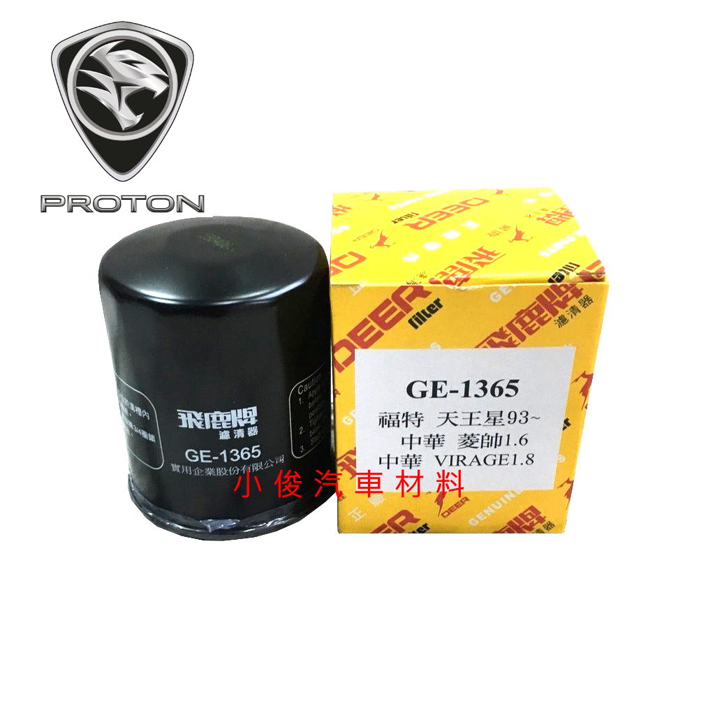 小俊汽車材料 PROTON GEN2 1.6 JUMBUCK 1.5 SAVVY 1.2 飛鹿 機油芯 GE-1365