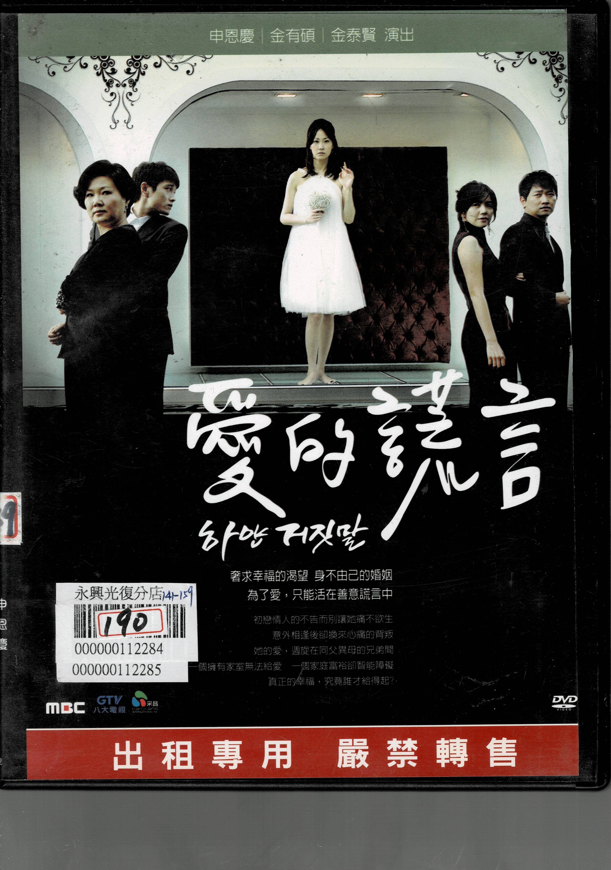 *老闆跑路*愛的謊言1-159集  DVD16片裝雙語二手片,下標即賣,請讀關於我