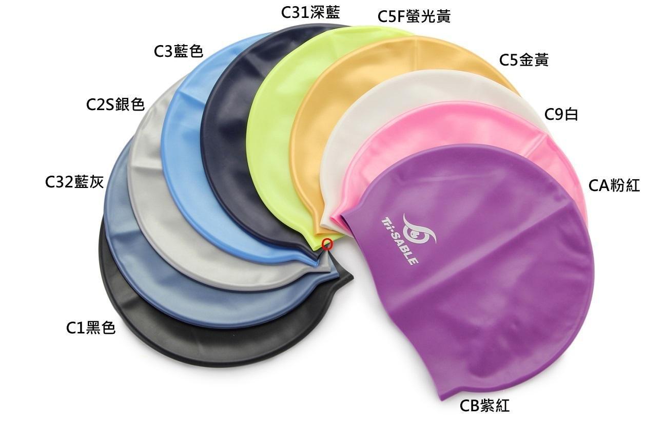 【黑貂泳帽SABLE】 SCS(9色選1) 單色矽膠泳帽 每頂