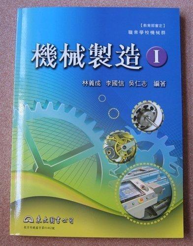 職業學校機械群 機械 Ⅰ(附教師手冊)  東大  林義成、李國信、吳仁志< 前請先提問>