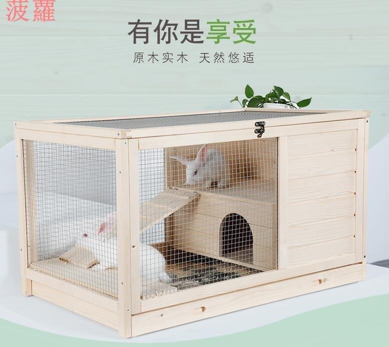 菠蘿petsfit兔籠兔子籠子荷蘭豬籠子刺猬籠豚鼠籠實木室內兔籠兔用品-M號
