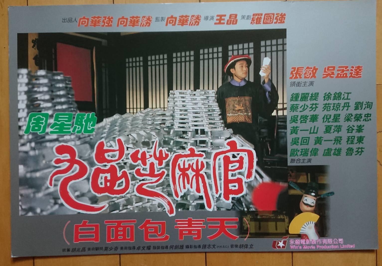 九品芝麻官(白面包青天,Hail the Judge) - 張敏、吳孟達 - 香港原版電影劇照 (1994年)
