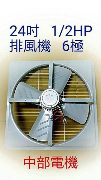 『中部批發』 24吋 1/2HP 工業排風機 吸排 排風扇 通風機 抽風機 電風扇 吸排扇 大型通風機 工業用排風MIT