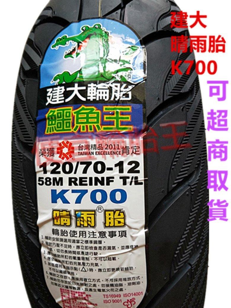 (便宜輪胎王)高雄市中心2條免運費  建大鱷魚王k700  120/70/12機車輪胎